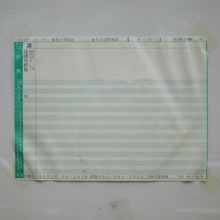 P1100837